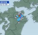 【地震】大分県で震度5強