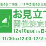 『欅坂46二期生・けやき坂46三期生「お見立て会」のファンクラブ先行受付がスタート!』の画像