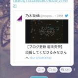 『【乃木坂46】堀未央奈、卒業発表後に密かに755を更新していた・・・内容がこちら・・・』の画像