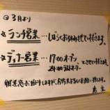 『大阪北堀江・創作鉄板焼720、今週(2月25日〜3月3日)の出勤情報と3月からの営業のお知らせ。 』の画像