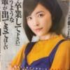 松井珠理奈「もう卒業して下さいという後輩が出てきてほしい」