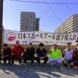 『全日本スポールブール選手権大会(男子シングルス) 結果』の画像