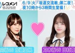 【速報】来週の「レコメン!」は「坂道交流戦」?!田村真佑ちゃんは6/9&6/10に出演予定!