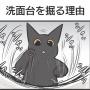 PECO更新のお知らせ/仕留めたぬいぐるみを見せに来る猫写真