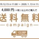 4,000円(+税)以上のお買い上げで<送料無料キャンペーン>実施中!!