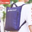 【速報】Mono Max (モノ・マックス) 2021年 8月号増刊 《特別付録》 マーモットのお役立ちポケット付き2WAY保冷バックパック
