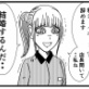漫画【ジョイ恋2nd 第213話】