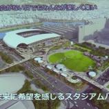 『【広島】新サッカースタジアムの設計と施工を担う事業者が決定‼収容規模は約3万人 ‼』の画像
