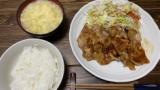 料理経験皆無のぼくちんが作った生姜焼きwww(※画像あり)
