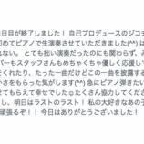 『【乃木坂46】秋元真夏、明日のジコチュー企画について意味深発言!『私の大好きな◯◯◯のコーナーにもお邪魔するとかしないとか・・・』』の画像