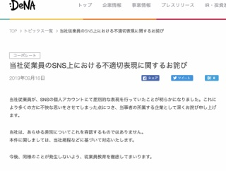 社員がSNS匿名アカウントで韓国人への差別発言…DeNAがお詫び文を発表「あらゆる差別を容認しない。深くお詫び申し上げます」