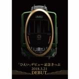 『叡山電鉄 観光用車輛「ひえい」 の デビュー記念グッズを発売!』の画像