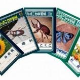 『プレミア必至!歴代ジャポニカ学習帳復刻版5冊セットがながとやにまだ残っているらしいぞ! 』の画像