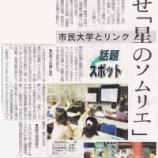 『(埼玉新聞)目指せ「星のソムリエ」 戸田市が県内初の認定講座 市民大学とリンク』の画像
