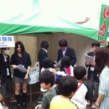 『10月28日(日)の戸田市商工祭で「地域通貨deお仕事体験隊」開催です!』の画像