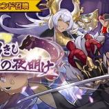 『【ドラガリ】レジェンド召喚「亥招きし勝利の夜明け」が復刻!』の画像