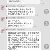 乃木坂中元日芽香がしつこく妹の事聞かれマジギレ