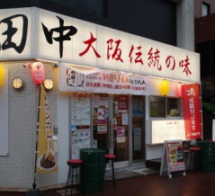 高知市追手筋「串カツ田中」にて、定番8本盛りをテイクアウト