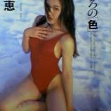 『【画像】女優・仲間由紀恵のグラビア時代wwwwwwwwww』の画像