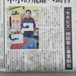 『【大映ミシンが岐阜新聞の一面に掲載されました】寄付ミシンプロジェクトの記事が掲載!』の画像