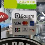 『お待たせしました!! 💳✩💳✩3月よりクレジットカード決済OKです💳✩💳』の画像