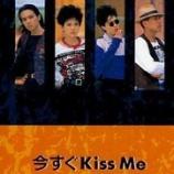 『【×年前の今日】1990年2月7日:LINDBERG - 今すぐKiss Me(2nd SINGLE)』の画像