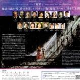 『大野和士新監督シーズン第1作はウィリアム・ケントリッジ 演出「魔笛」』の画像