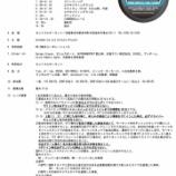 『KW冬の3時間耐久まつり2017(12/17sun)の参加申込について…』の画像