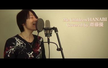 『Mr.Children HANABI カバー動画をアップロードしました(^^♪』の画像