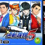 『ゲームレビューVol.7:『逆転裁判5』』の画像