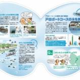 『2月28日(土)淡水産真珠アクセサリー教室が戸田公園で開催されます』の画像
