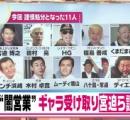 宮迫博之ら芸人11名、当面活動休止 よしもとが謹慎発表