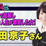 『80才で起業!和田京子さん 不動産鑑定士 やる気だけでがっぽり稼げる!』の画像