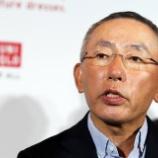 『【正論】ユニクロ柳井CEO「日本は潰れる!コロナの影響ばかり語られるけど、1年ぐらい前から景気は悪かったし政府の発表だけ景気がよかった」』の画像