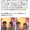 【元NGT48】菅原りこ、美しい先輩とご飯・・・