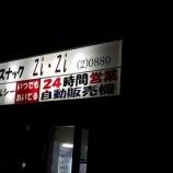 『伊豆大島に行ってきたから写真見て』の画像
