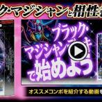 【朗報】ストラクEX「-マスター・オブ・カオス-」でブラマジ強化きたあああ!!!