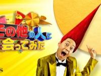 【日向坂46】3月3日東野MC『その他の人に会ってみた』出演決定!!!丹生ちゃん、田中と再演wwwwww