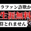 【水戸市/令和納豆】まだやっていたのか!?1万円の支援で納豆ご飯セット「生涯無料」…パスポートを店員に没収されたとクチコミ、詐欺まがいと怒りも!