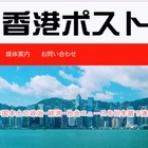 香港最新情報 楢橋里彩の彩りアジア地図