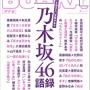 【高瀬愛奈】BUBKA(ブブカ) 2020年6月号