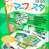 『戸田市児童センターこどもの国サマーフェスタ 8月11日(木・祝)開催』の画像