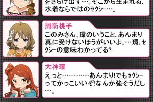 【グリマス】イベント「夏到来!アイドル水上大運動会2015」 オフショットまとめ2