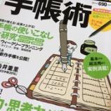 『来年の手帳を考える Gakken Mook 『究極の手帳術』』の画像