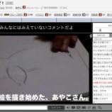 『ニコニコ生放送「絵描こうぜ」(あやこ)』の画像