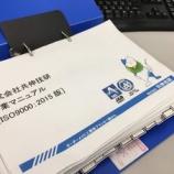 『ISO9000の定期審査の準備』の画像