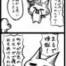 【四コマ漫画】PM2.5 まさに煉獄