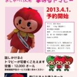 『戸田市優良推奨品認定 No.41 おしゃべり人形「夢みるトマピー」本日より予約開始』の画像