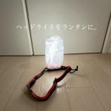 『【動画あり】自作タイベック製ヘッドランプランタンシェード。』の画像