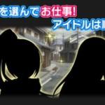 【モバマス】イベント「アイドルチャレンジ 目指せ お化け屋敷で町おこし」開催予告